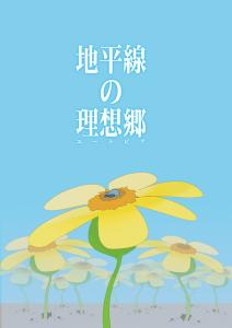 utopia_hyoshi.png